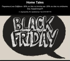 home tale black friday