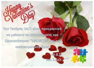valentine-day open