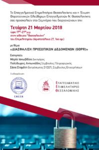 invitation2018