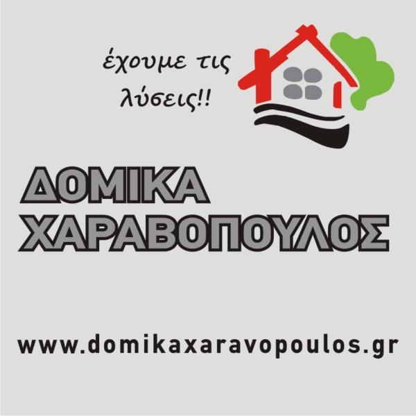 Δομικά Χαραβόπουλος